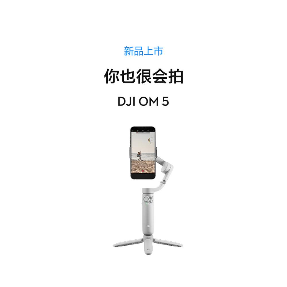 【新品】DJI大疆OM5灵眸旗舰手机云台稳定器三脚架延长杆Vlog拍摄
