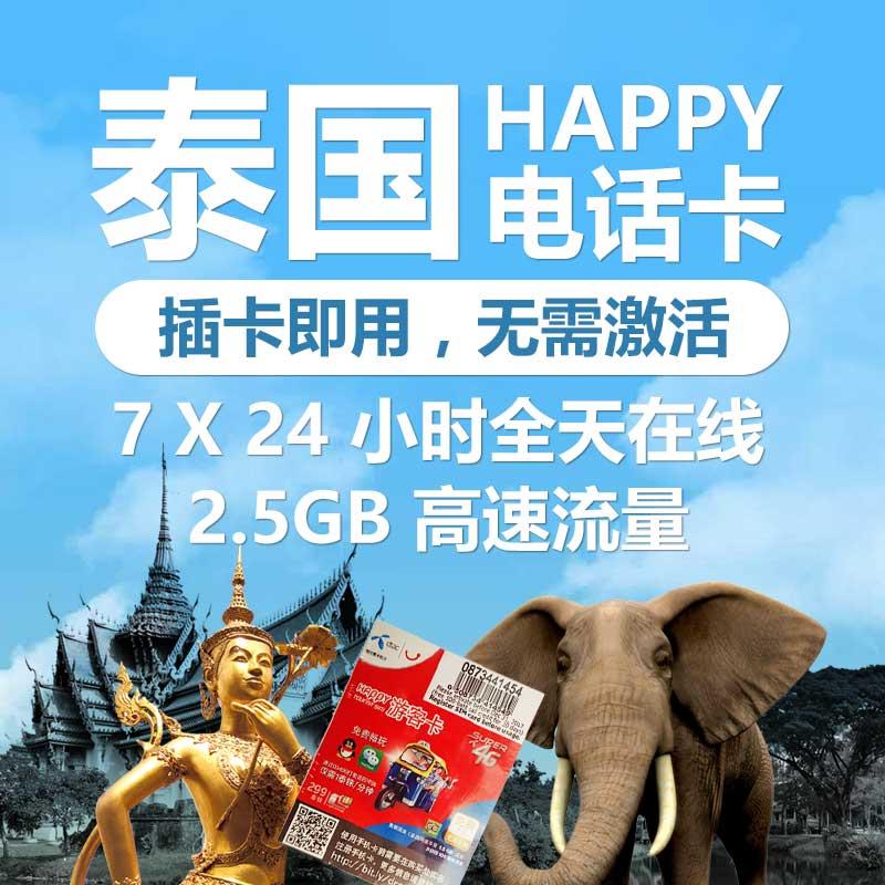 泰国电话卡 happy卡 手机卡 上网卡 7天无限流量 三合一卡4G3G