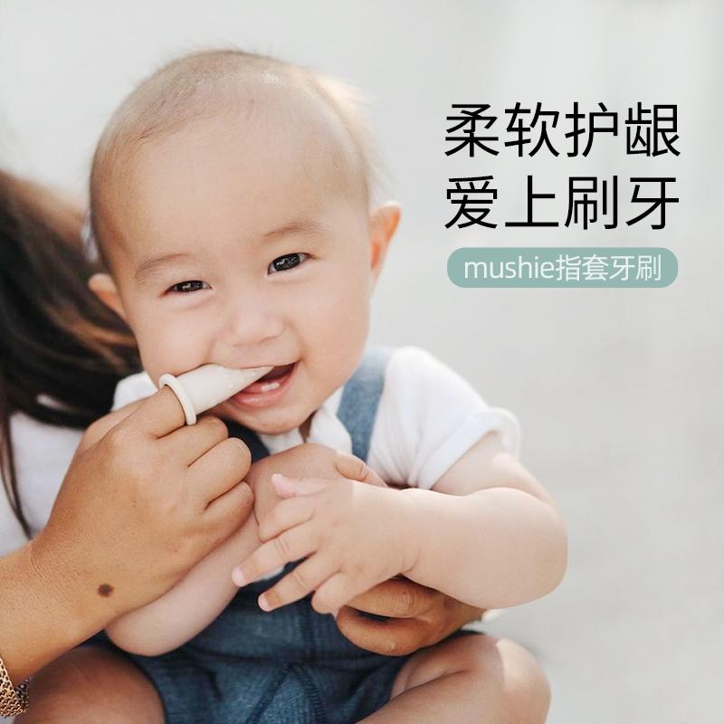 MUSHIE食品级婴儿指套牙刷