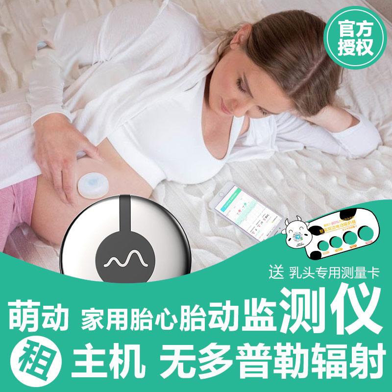 -官方授权-萌动胎心胎动监测仪基础服务功能款母婴