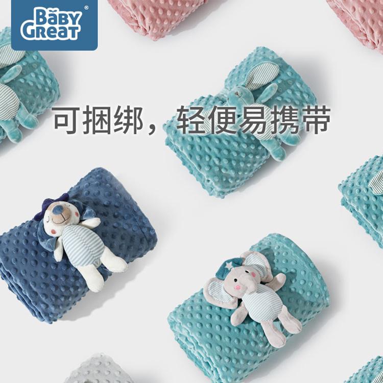 Babygreat婴儿多功能豆豆毯