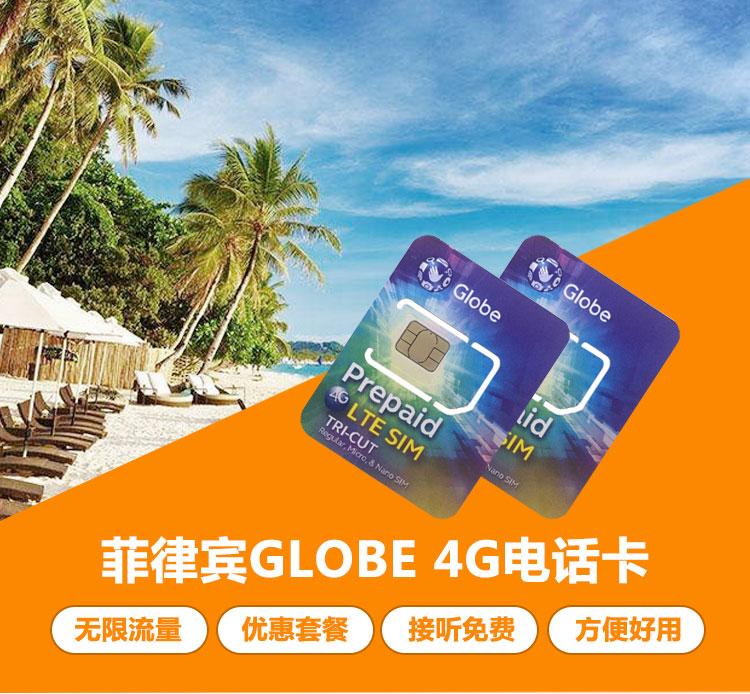 菲律宾电话卡 境外电话卡上网可选无限流量套餐卡globe 快速充即