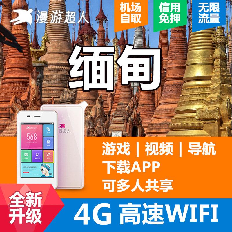 漫游超人4G网络随身移动wifi租赁无线上网不限流量缅甸专用