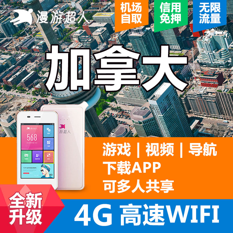 漫游超人4G网络随身移动wifi租赁无线上网不限流量加拿大专用