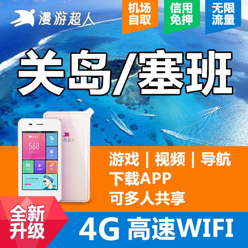 出租漫游超人4G网络移动wifi租赁无线上网不限流量关岛/塞班专用