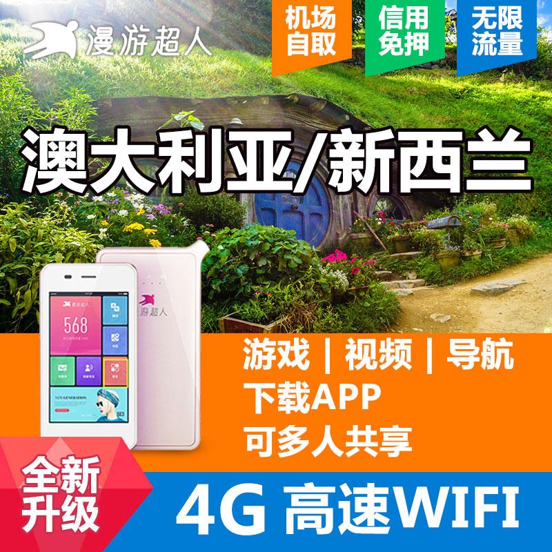 出租漫游超人4G网络随身移动wifi无线上网不限流量澳大利亚新西兰