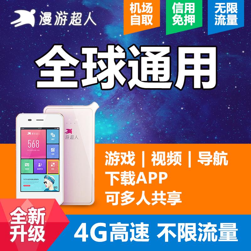 出租漫游超人4G网络随身移动wifi租赁无线上网不限流量全球通用