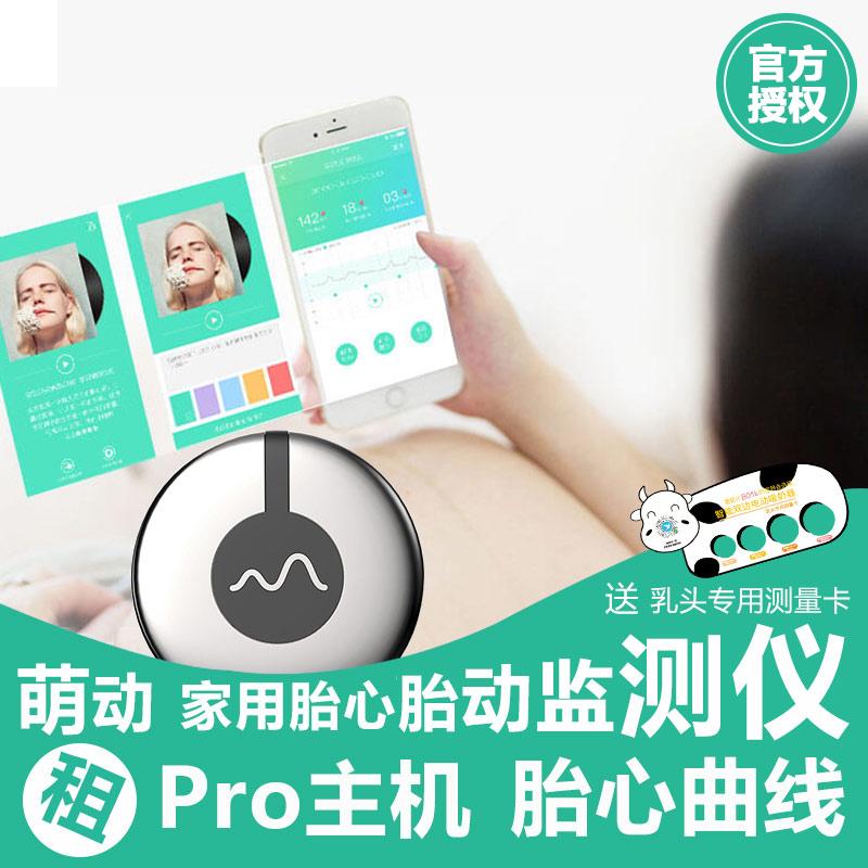 -官方授权-萌动胎心胎动监测仪设备+Pro会员服务套餐母婴
