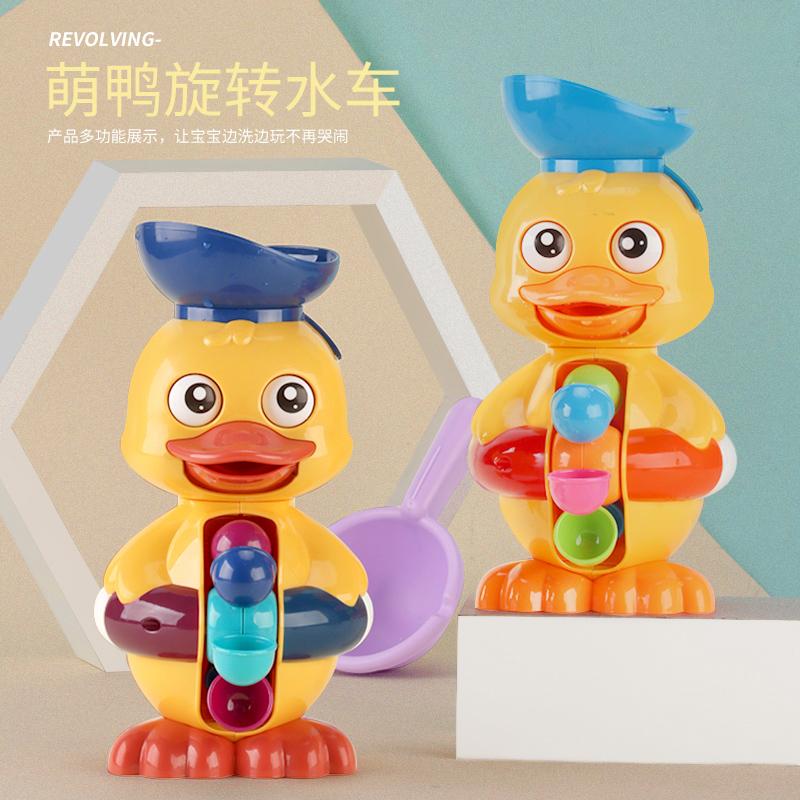 宝宝洗澡玩具套装大黄鸭子水车转转乐儿童戏水玩具水车
