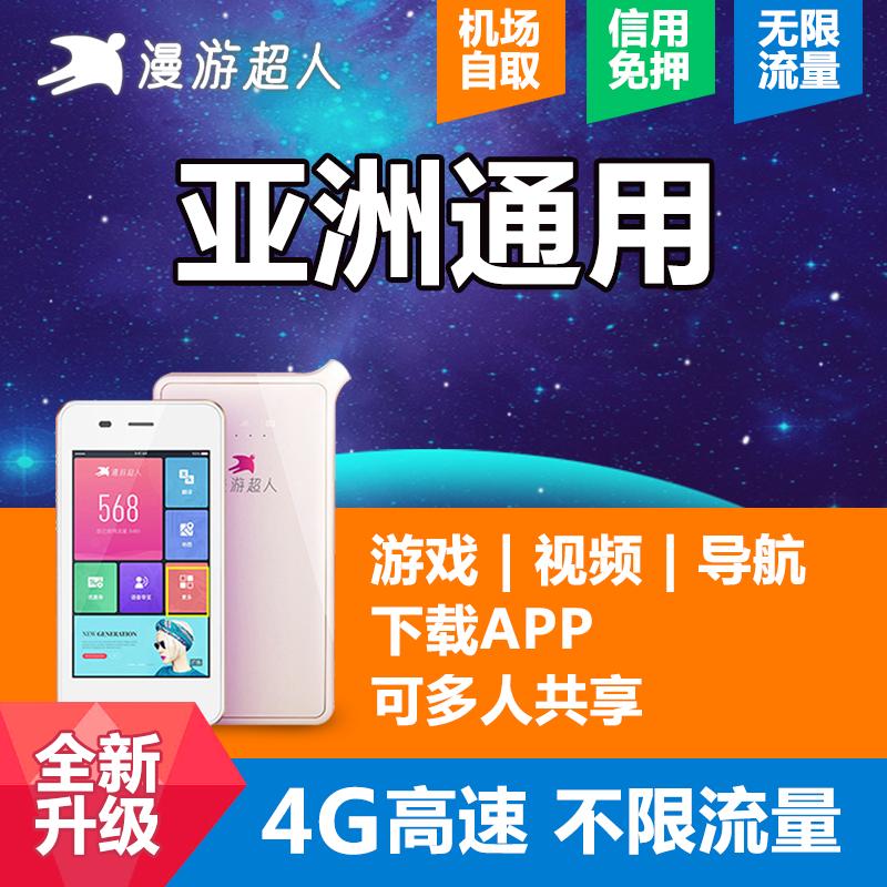 出租漫游超人4G网络随身移动wifi租赁无线上网不限流量亚洲通用
