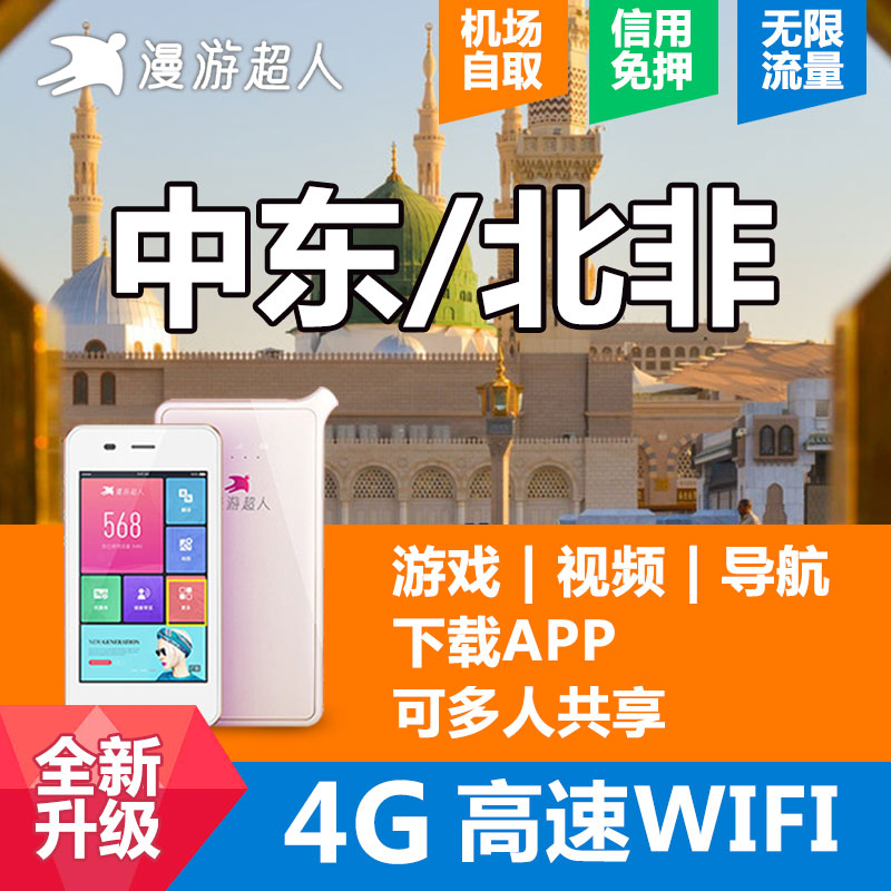 漫游超人4G网络随身移动wifi租赁无线上网不限流量中东/北非12国