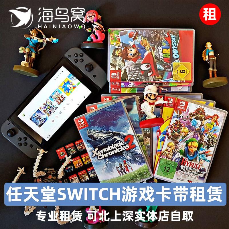 出租NS任天堂switch游戏机卡带租赁
