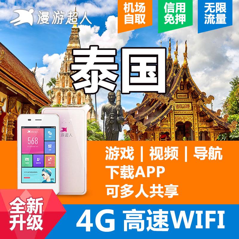 出租漫游超人4G网络随身移动wifi租赁无线上网不限流量泰国专用