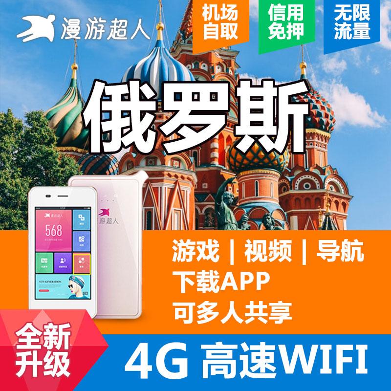 出租漫游超人4G网络随身移动wifi租赁无线上网不限流量俄罗斯专用