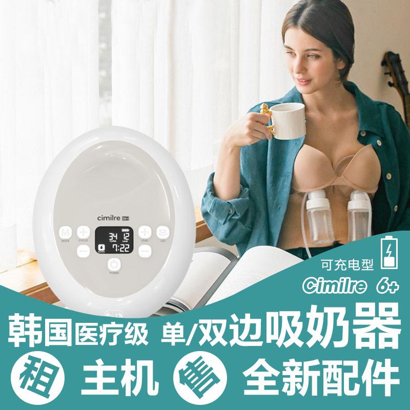 喜咪乐cimilre韩国原装S6 Plus电动双边吸奶器母婴用品