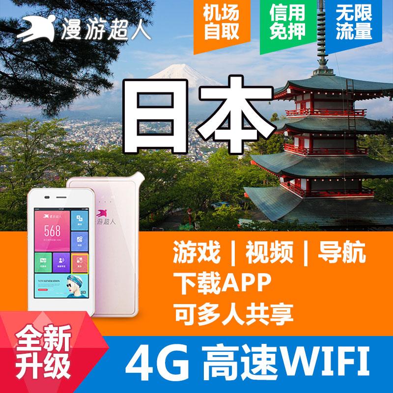 出租漫游超人4G网络随身移动wifi租赁无线上网不限流量日本专用
