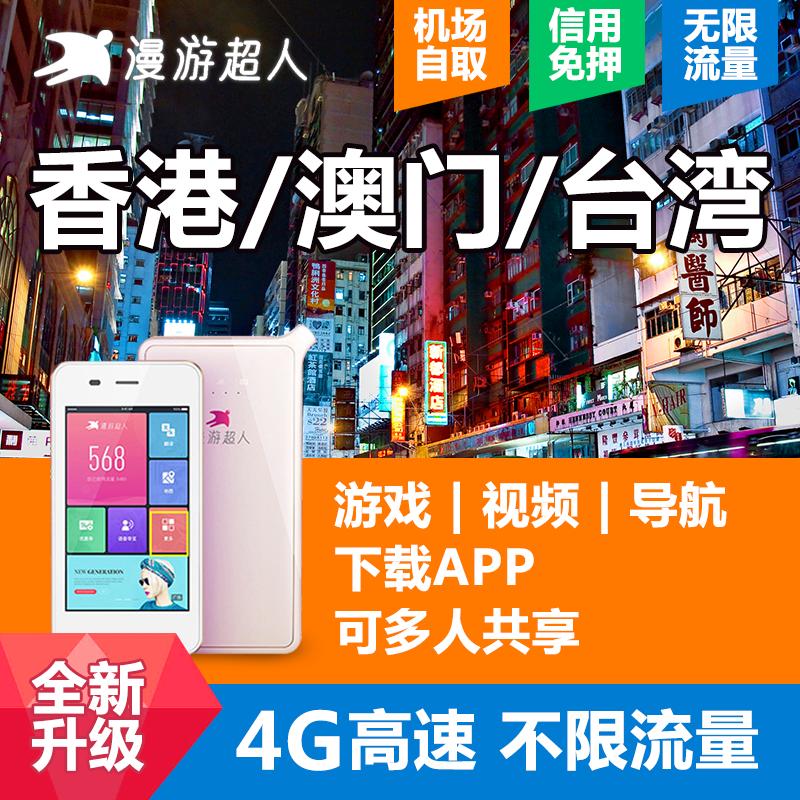 出租漫游超人4G网络随身移动wifi无线上网不限流量港澳台