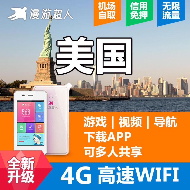 出租漫游超人4G网络无线wifi不限流量美国(不含关岛/塞班)专用