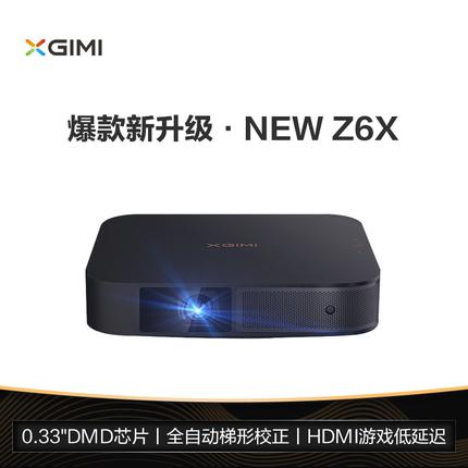 超值折扣!极米 NEW Z6X投影仪家用1080P全高清智能家庭影院
