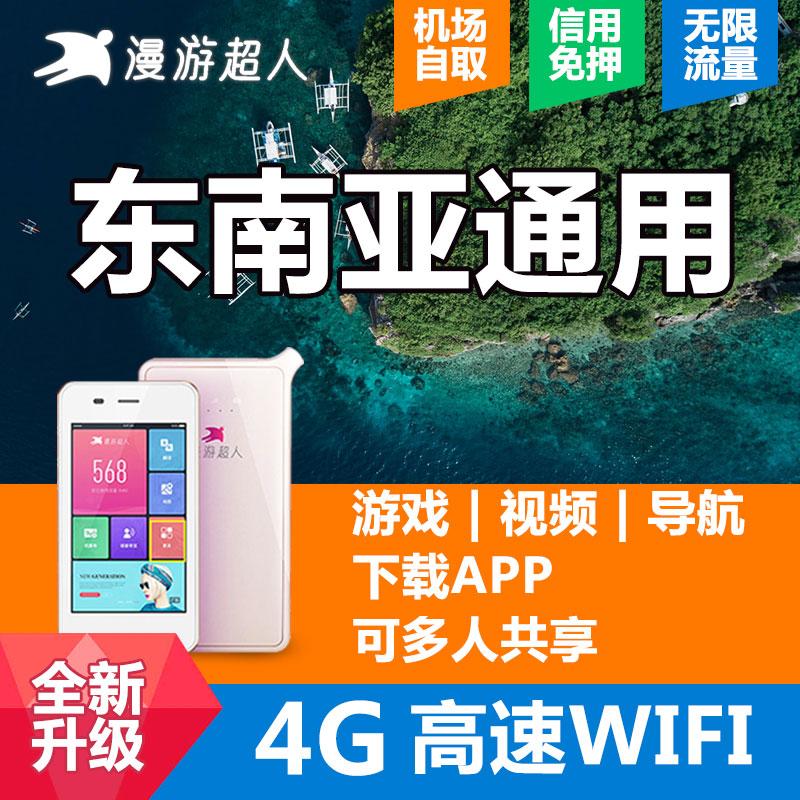 出租漫游超人4G网络随身移动wifi无线上网不限流量东南亚9国