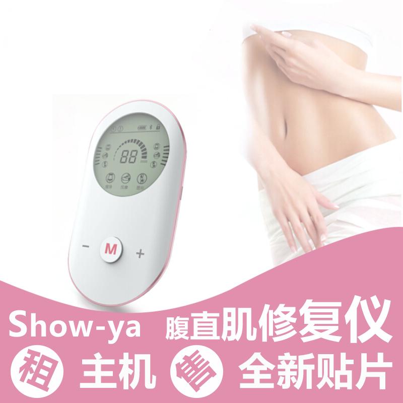日本showya产后恢复腹直肌分离修复仪母婴