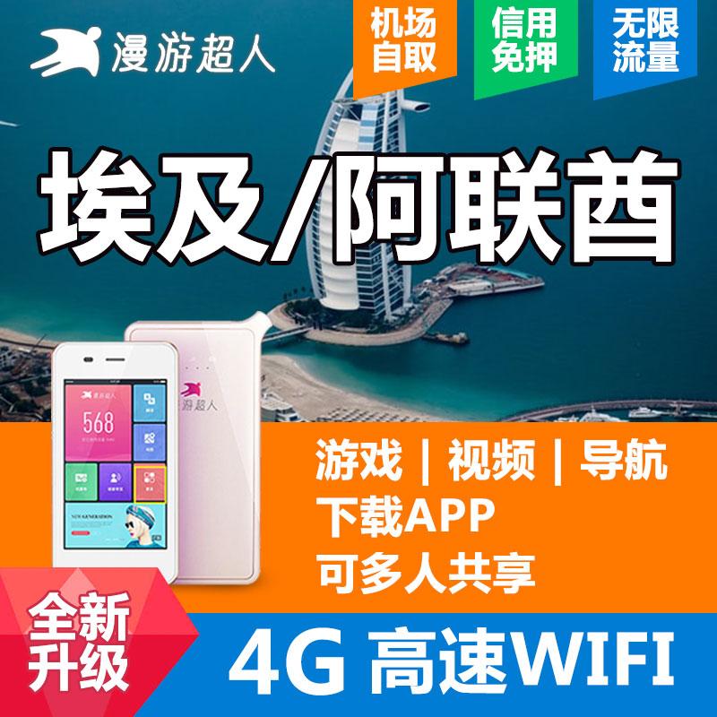 出租漫游超人4G网络随身移动wif不限流量埃及/阿联酋