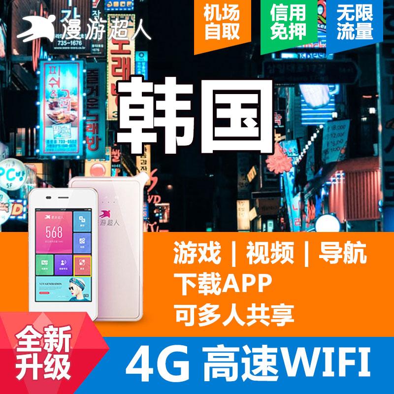 出租漫游超人4G网络随身移动wifi租赁无线上网不限流量韩国专用